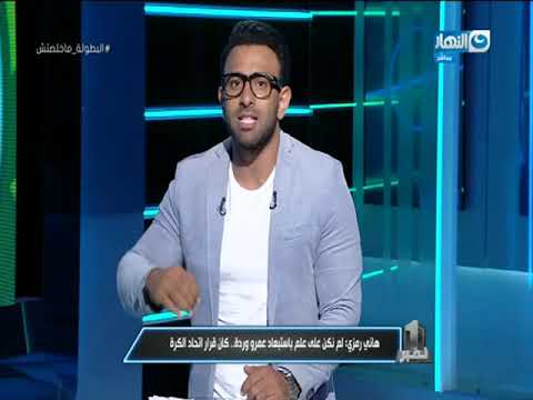 إبراهيم فايق: هاني رمزي غير مسئول عن قرارات أجيري مع المنتخب
