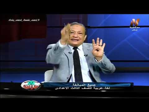 شرح نحو : صيغ المبالغة | لغة عربية 3 اعدادي