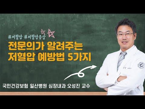 """[국민건강보험일산병원]""""저혈압"""" 심장내과 전문의 오성진"""