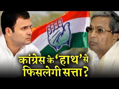 … तो क्या इस बार कांग्रेस नहीं करेगी कर्नाटक की सत्ता में वापसी  INDIА NЕWS VIRАL - DomaVideo.Ru