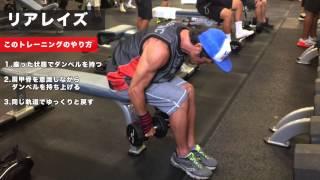 【推進力を増す腕振り】肩の安定性・機能性を高めるトレーニング!