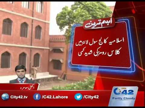 اسلامیہ کالج سول لائنز میں کلاس رومز کی شدید کمی
