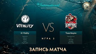 IG.Vitality vs Empire, The International 2017, Групповой Этап, Игра 2
