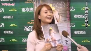 トリンドル玲奈 1st写真集「コトリんどる。」発売記念イベント