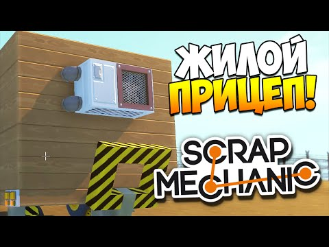 Scrap Mechanic | Дом-прицеп! Физика сцепки!