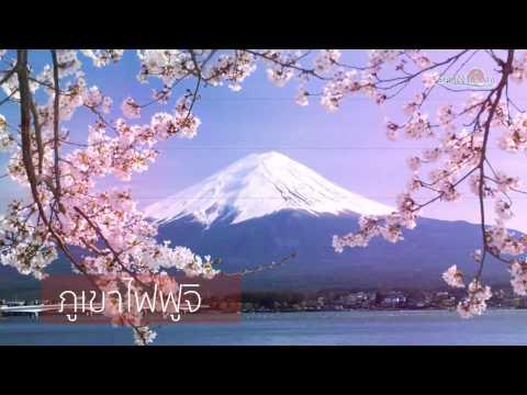 เที่ยวญี่ปุ่น  สัมผัสกับสถานที่่ท่องเที่ยวชือดังของญี่ปุ่น