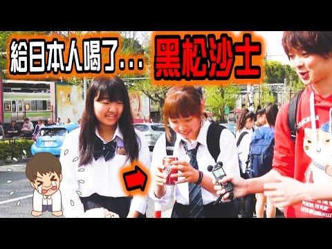 給日本人喝了黑松沙士,沒想到接連被說有那個味道!