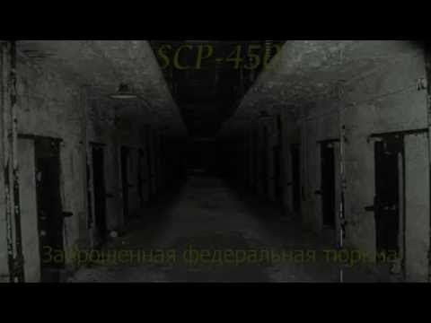 SCP-450 \