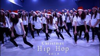 Christmas Dance - Hip - Hop choreography - Jingle Bells 2018