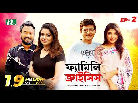 Family Crisis   ফ্যামিলি ক্রাইসিস   EP 02   Sabnam Faria   Sarika Saba   NTV New Drama Serial