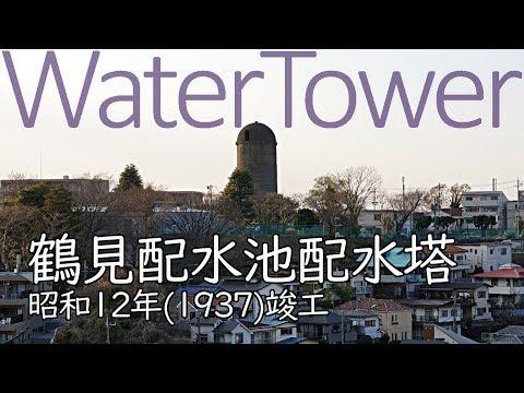 鶴見配水池配水塔 横浜市鶴見区/Tsurumi Distributing Reservoir Water Tower in Yokohama-Tsurumi, Kanagawa, Japan