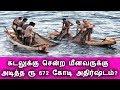 அப்படி என்ன அதிர்ஷ்டம் கடைச்சது நீங்களே பாருங்க !   Tamil Cinema News   Kollywood Tamil News