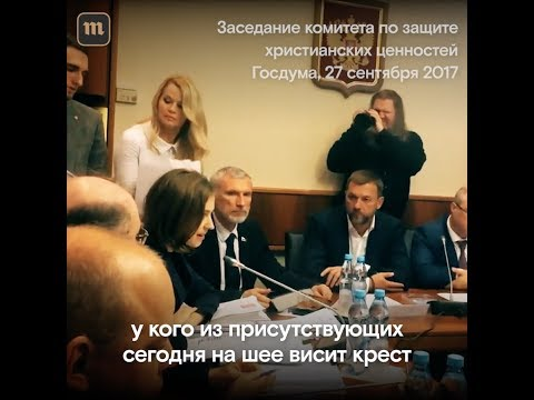 Наталья Поклонская: «Не бывает православного экстремизма»