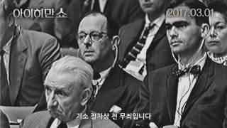 [감자의 3류 비평] 아이히만 쇼 (The Eichmann Show, 2015) 메인 예고편