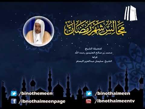 المجلس[19] مجالس شهر رمضان