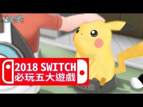 Switch 必玩五大遊戲