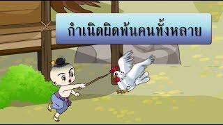 สื่อการเรียนการสอน อ่านเสริมเติมความรู้เรื่อง กำเนิดผิดพ้นคนทั้งหลาย ป.5 ภาษาไทย