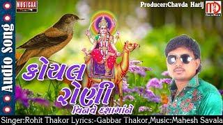 Song:-Koyal RoniSinger:Rohit ThakorLyrics:-Gabbar ThakorMusic:-Mahesh SavalaSahyog:Vikas ThakorLabel:-MusicaaCopyright:-Musicaa Digtial