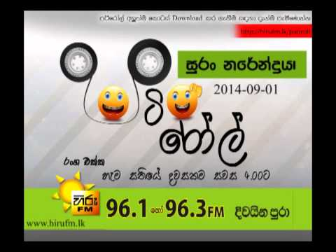 Hiru FM Patiroll  2014 09 01  Suran Narendraya(සුරං නරේන්ද්රයා )