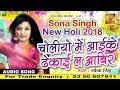 H.D.SONA SINGH HOLI SONG || सोना सिंह होली गीत || 2018 || CHOLIYO ME AAIK THEKAI K AABIR SUNA BALMUA
