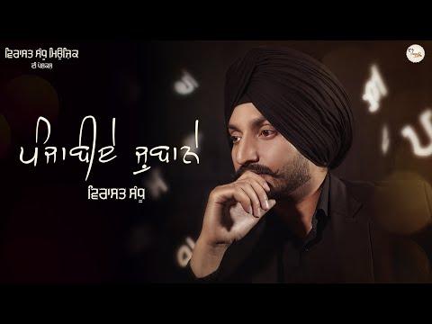 ਪੰਜਾਬੀਏ ਜ਼ੁਬਾਨੇ Punjabiye Jubane   Virasat Sandhu   Gurdas Maan  Full Song  Latest Punjabi Song 2019