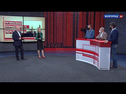 Промышленность Волгоградской области перспективы. Выпуск 11.11.20