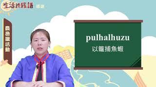 生活說族語 04邵語 12農漁獵活動