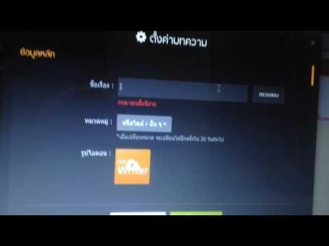 สอนแต่งนิยายในdek-d.com (видео)