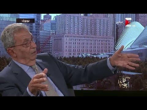 عمرو موسى يصف دكتاتورية أنور السادات بهذه الكلمات