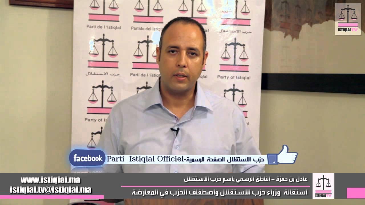 استقالة وزراء حزب الاستقلال واصطفاف الحزب في المعارضة | شوف الصحافة