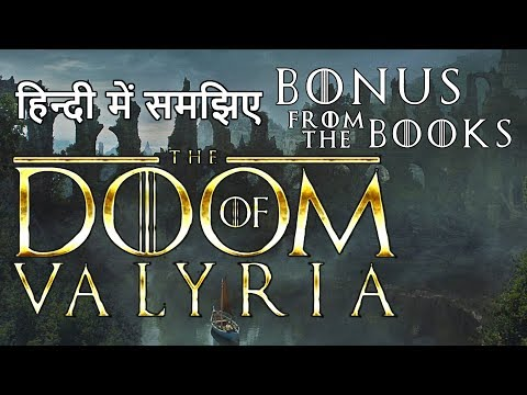 GoT: The Doom of Valyria Explained in Hindi