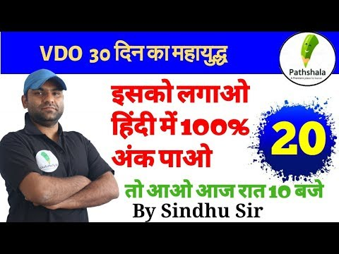 UPSSSC VDO HINDI LECTURE 20 BY SINDHU SIR