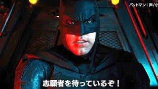 映画『ジャスティス・リーグ』バットマンによる超人急募映像