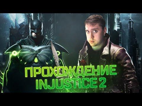 INJUSTICE 2 - Прохождение на русском #1 ►ОБЗОР И СЮЖЕТНАЯ КОМПАНИЯ НА PS4 СТРИМ