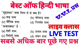 बेस्ट ऑफ हिन्दी भाषा LIVE CLASS |TET|UPTET |CTET |VDO |SSC GD|KVS|DSSSB