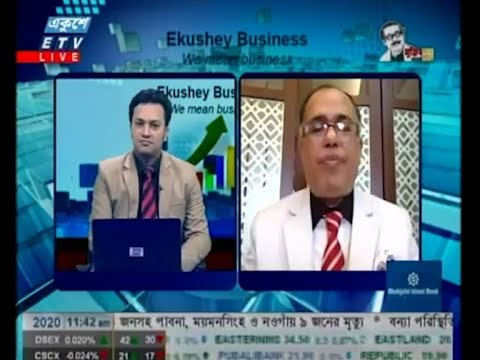 Ekushey Business || একুশে বিজনেস || আলোচক: এ জে এম সালেহ- এমডি এ্যান্ড সিইও, ইসলামিক ফাইন্যান্স ইনভেস্টমেন্ট লি. || Part 02 || 06 July 2020 || ETV Business