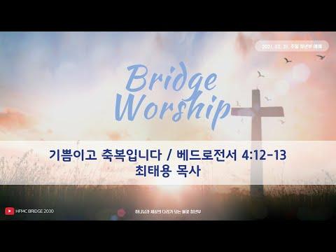 2021년 2월 21일 청년부 예배