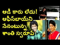 Jabardasth Comedian Shanthi Swaroop Comments on Audi Car  Movie Reviews waptubes