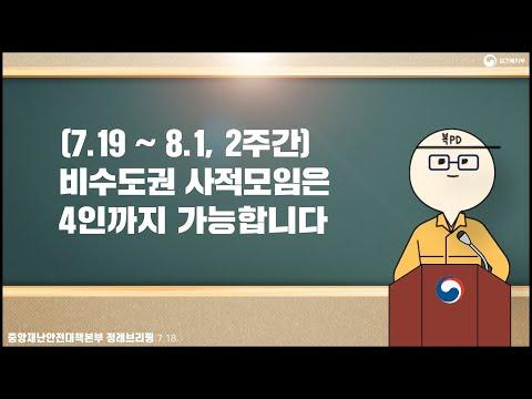 [7월 19일부터 8월 1일까지 2주간, 비수도권 사적모임은 4인까지 가능합니다.] 유튜브 동영상 보러가기