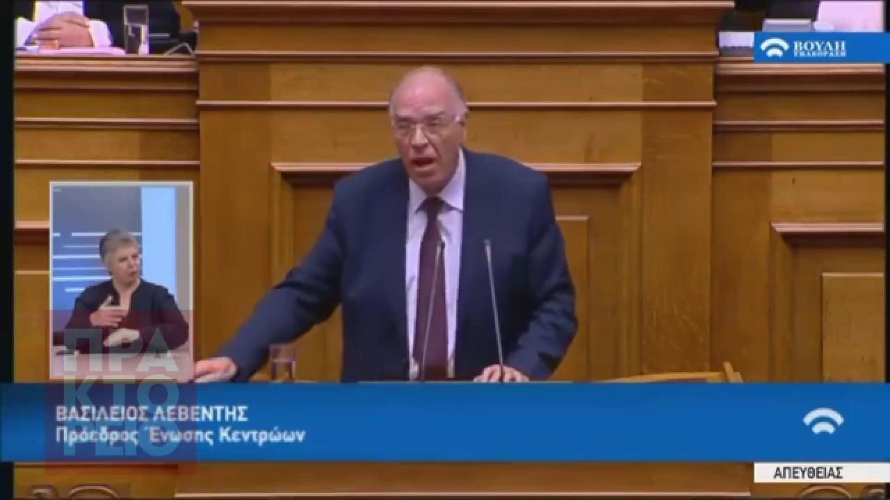 Ομιλία του Β.Λεβέντη στη βουλή