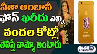 Mukesh ambani wife nitha ambani's life is very expensive. This news every one know.recently she purchaged new mobile its price almost 300 cr above.Subscribe: https://www.youtube.com/channel/UC8Dj-LDol8r7zGnhn0onF0ALike: https://www.facebook.com/TopTeluguTV/Follow: https://twitter.com/TopTeluguTV/
