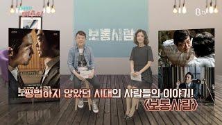 [B tv 영화 추천] 보통사람 (Ordinary Person, 2017)