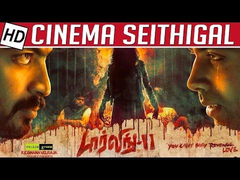 Darling-2-is-a-horror-based-friendship-movie-Ramesh-Raja-Cinema-Seithigal-03-04-2016