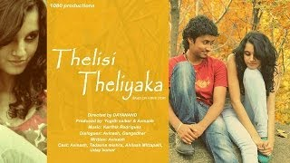 Thelisi Theliyaka | Romantic Telugu Short Film(2013) | Presented By Runway Reel