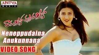 Ramayya Vasthavayya Neneppudaina Anukunnana Video Song