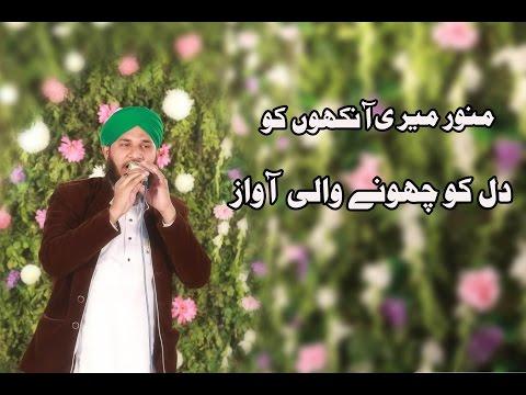 Video islami naat |Munawar Meri Ankhon ko|Dawateislami download in MP3, 3GP, MP4, WEBM, AVI, FLV January 2017