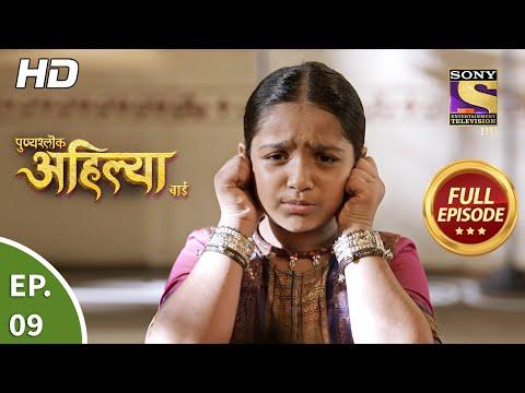 Punyashlok Ahilya Bai - Ep 9 - Full Episode - 14th January, 2021