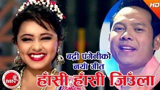 Hasi Hasi Jieula - Badri Pangeni & Malati Kharel | Ft.Karishma Dhakal & Prem