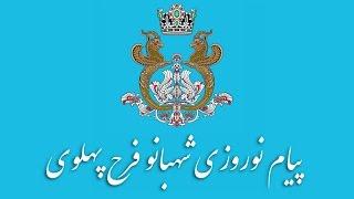 پیام نوروزی شهبانو فرح پهلوی به مناسبت نوروز ۲۵۷۵