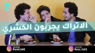 Video أتراك يجربون الأكل المصري العربي لأول مرة! شاهد ردة فعلهم MP3, 3GP, MP4, WEBM, AVI, FLV September 2019